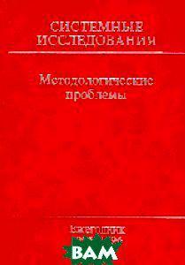 Системные исследования. Методологические проблемы. Ежегодник 1995-1996