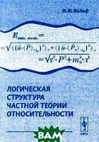Ф. Ж. Вильф Логическая структура частной теории относительности
