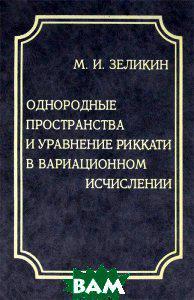 М. И. Зеликин Однородные пространства и уравнение Риккати в вариационном исчислении
