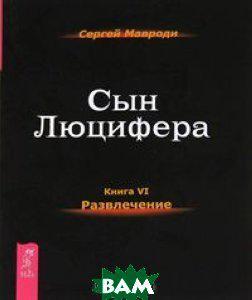 Сергей Мавроди Сын Люцифера. Книга 6. Развлечение