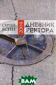 Сергей Есин Дневник ректора 2004