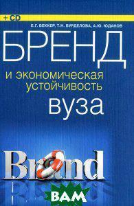 Е. Г. Беккер, Т. Н. Бурделова, А. Ю. Юданов Бренд и экономическая устойчивость вуза (+ CD-ROM)