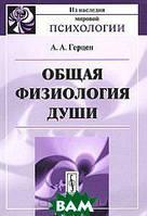 А. А. Герцен Общая физиология души