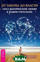 Марита Поттенджер, Зиппора Поттенджер-Добинс Астрология и семья. Исцеление отношений между матерью и дочерью