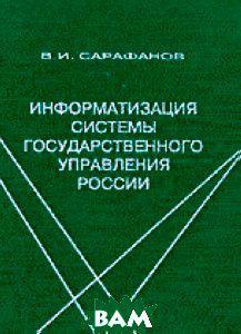 В. И. Сарафанов Информатизация системы государственного управления России