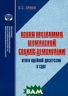 Б. С. Орлов Новая программа германской социал-демократии. Итоги идейной дискуссии в СДПГ