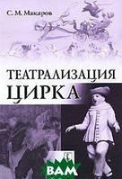 С. М. Макаров Театрализация цирка
