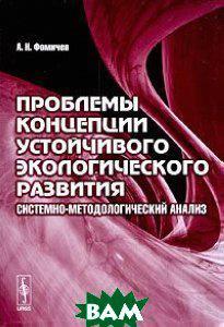 А. Н. Фомичев Проблемы концепции устойчивого экологического развития. Системно-методологический анализ