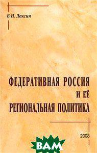 В. Н. Лексин Федеративная Россия и ее региональная политика