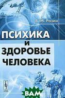 В. М. Розин Психика и здоровье человека