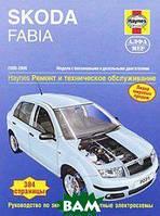 А. К. Легг SKODA FABIA. 2000-2006. Модели с бензиновыми и дизельными двигателями. Ремонт и техническое обслуживание