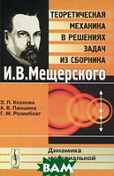 З. П. Козлова, А. В. Паншина, Г. М. Розенблат Теоретическая механика в решениях задач из сборника И. В. Мещерского. Динамика материальной точки