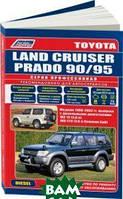 Toyota Land Cruiser Prado. Модели 1996-2002 гг. выпуска с дизельными двигателями. Устройство, техническое обслуживание и ремонт