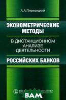 А. А. Пересецкий Эконометрические методы в дистанционном анализе деятельности российских банков