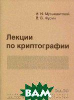Музыкантский А.И., Фурин В.В. Лекции по криптографии