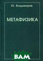 Ю. Владимиров. Метафизика.