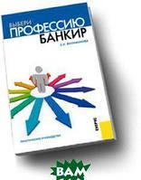 Филимонова Е.И. Выбери профессию. Банкир. Практическое руководство