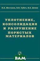 Шестаков Н.А., Субич В.Н., Демин В.А. Уплотнение, консолидация и разрушение пористых материалов.