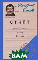Дмитрий Быков Отчет. Авторский с борник. Стихотворения. Поэмы. Баллады