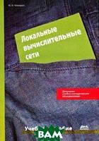 Ю. В. Чекмарев Локальные вычислительные сети. 2-е издание