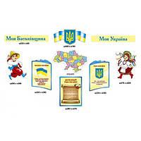 Державна символіка України (Козачата)