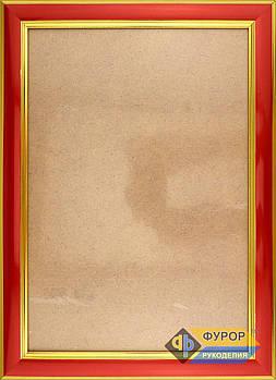 Рамка А4 (18х26 см) для вишитих картин і ікон ТМ Фурор Рукоділля (ФР-А4-2077-180-260)