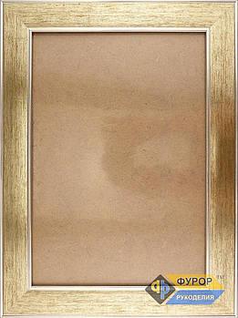 Рамка А4 (18х26 см) для вишитих картин і ікон ТМ Фурор Рукоділля (ФР-А4-3043-180-260)