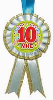"""Медаль """"Мне 10"""". Цвет: голубой"""