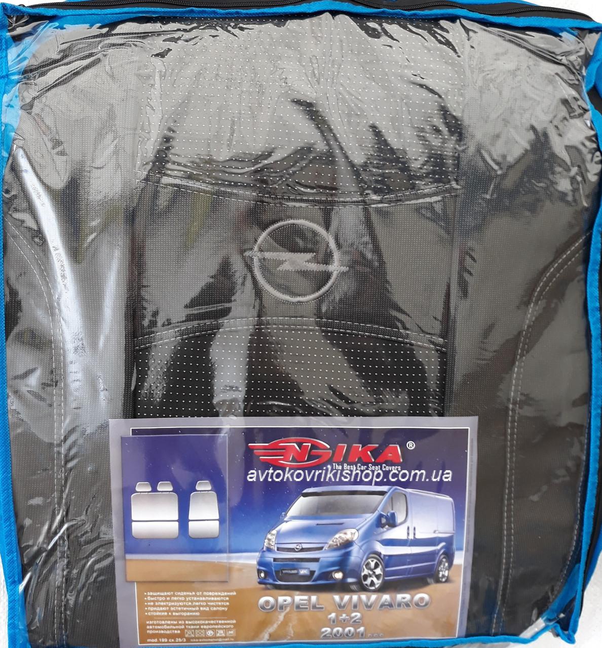 Авточехлы Opel Vivaro 1+2 2001- Nika