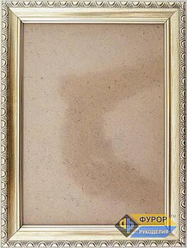 Рамка А5 (12х17 см) для вишитих картин і ікон ТМ Фурор Рукоділля (ФР-А5-1097)