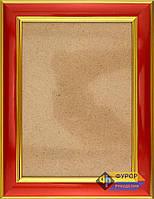 Рамка А5 (12х17 см) под вышитые схемы производства ТМ Фурор Рукоделия, Арт. ФР-А5-2077