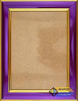Рамка А5 (12х17 см) под вышитые схемы производства ТМ Фурор Рукоделия, Арт. ФР-А5-2082