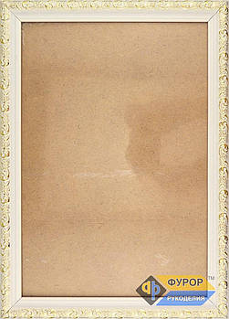 Рамка А4 (18х27 см) для вишитих картин і ікон ТМ Фурор Рукоділля (ФР-А4-2022-180-270)