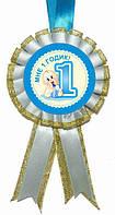 """Медаль """"1 Рік з малюком"""". Колір: блакитний"""