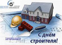 С праздником Вас дорогие строители!!!