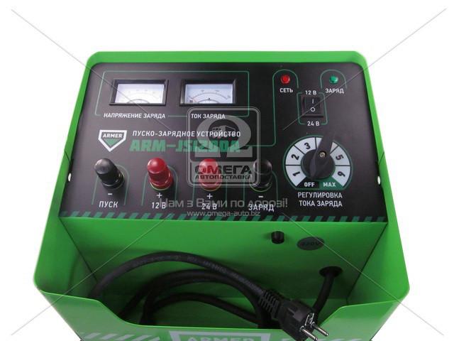 Пуско-зарядное устройство 12-24V (пр-во ARMER)