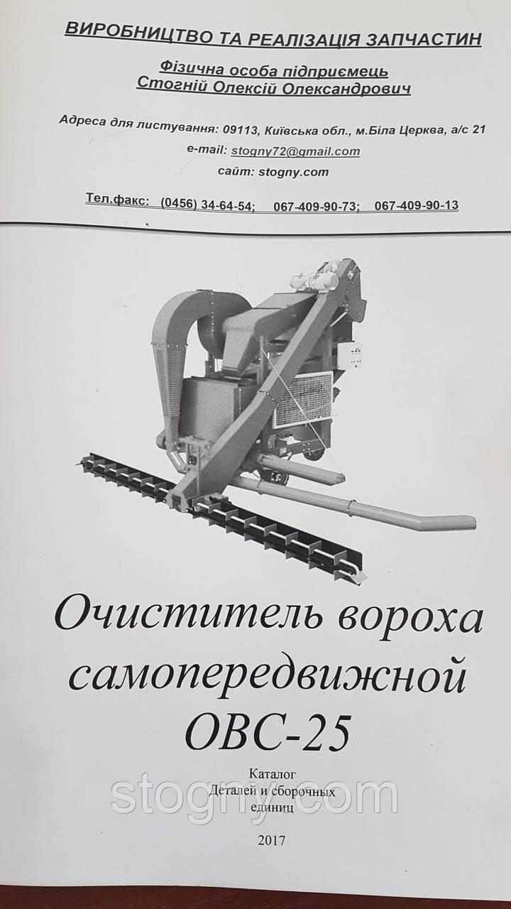 Каталог ОВС-25