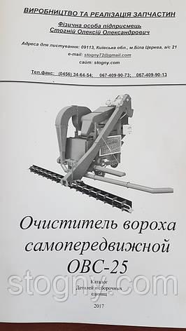 Каталог ОВС-25                   , фото 2