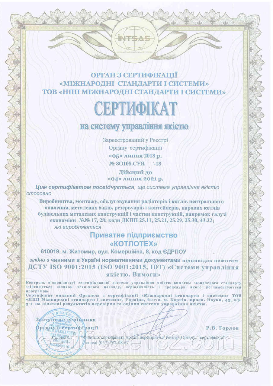 Пакет документов на производство, монтаж и обслуживание отопительного оборудования для участия в тендере