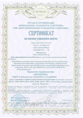 Пакет документів на виробництво, монтаж і обслуговування опалювального устаткування для участі в тендері, фото 2