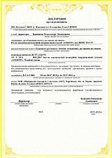 Пакет документов на производство, монтаж и обслуживание отопительного оборудования для участия в тендере, фото 2