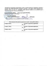 Пакет документів на виробництво, монтаж і обслуговування опалювального устаткування для участі в тендері, фото 3