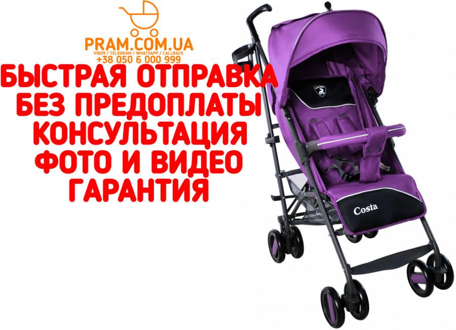 Прогулочная коляска Carrello Costa CRL-1409 Striking Purple Фиолетовый