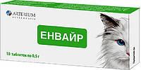 Энвайр от глистов для кошек в таблетках