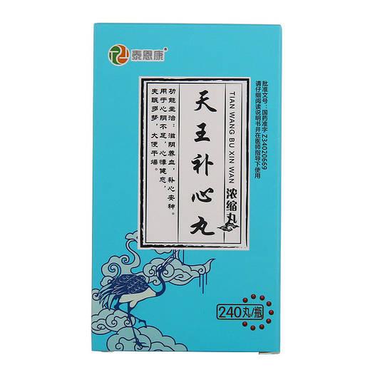 Пилюли Тянь Ван Бу Синь Вань / Tianwangbuxin Wan 240шт