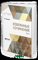 Леонтьев К.Н. Избранные сочинения в 3-х томах. Том 3