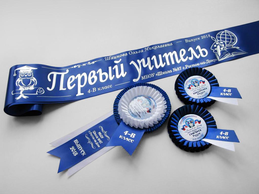Синяя лента «Первый учитель» (надпись - основной макет №1), медаль «Выпускник 2019» — «Катюша» с надписью и медаль первому учителю «Золушка» с надписью.