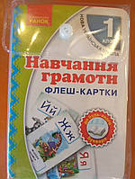 Нуш Навчання грамоти 1 клас. Флеш - картки. , фото 1