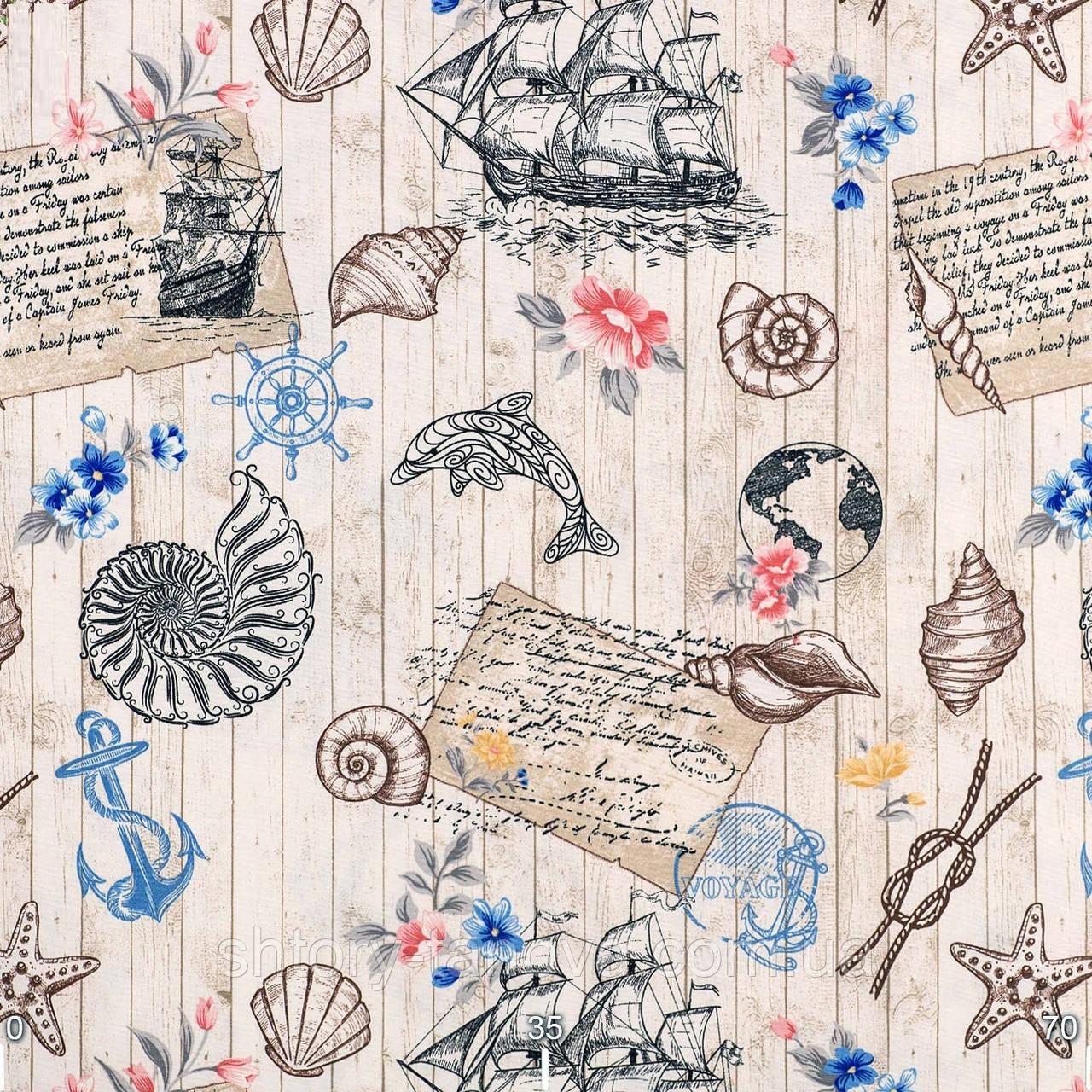 Ткань для штор в морская тематика тефлон скидка