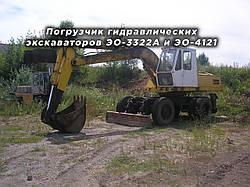 Погрузчик гидравлических экскаваторов (ЭО-3322А и ЭО-4121)